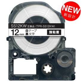 キングジム用 テプラ PRO 互換 テープカートリッジ SS12KW 白ラベル 強粘着 12mm/白テープ/黒文字