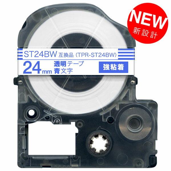 キングジム用 テプラ PRO 互換 テープカートリッジ ST24BW 透明ラベル 強粘着【メール便可】 24mm/透明テープ/青文字