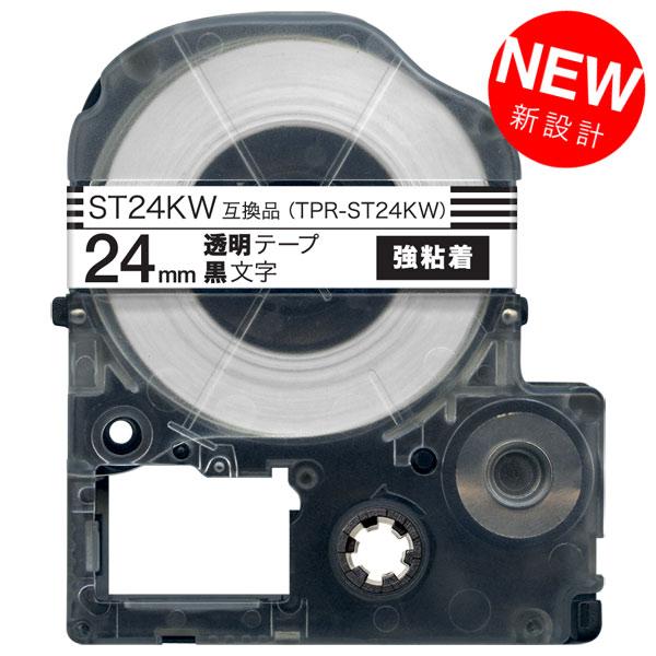 キングジム用 テプラ PRO 互換 テープカートリッジ ST24KW 透明ラベル 強粘着【メール便可】 24mm/透明テープ/黒文字