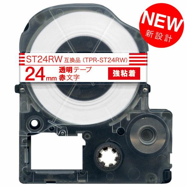 キングジム用 テプラ PRO 互換 テープカートリッジ ST24RW 透明ラベル 強粘着【メール便可】 24mm/透明テープ/赤文字