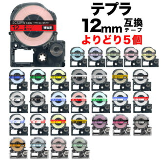 Five sets which a compatible Carrara bell 12mm tape cartridge strong adhesion-free choice (free choice) color for キングジムテプラ PRO can choose