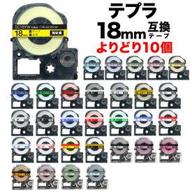 キングジム用 テプラ PRO 互換 テープカートリッジ カラーラベル 18mm 強粘着 フリーチョイス(自由選択) 全19色 色が選べる10個セット
