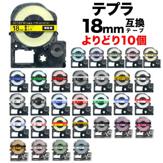 Ten sets which a compatible Carrara bell 18mm tape cartridge strong adhesion-free choice (free choice) color for キングジムテプラ PRO can choose