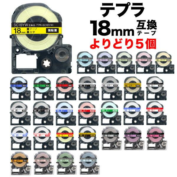 キングジム用 テプラ PRO 互換 テープカートリッジ カラーラベル 18mm 強粘着 フリーチョイス(自由選択) 全19色【メール便送料無料】 色が選べる5個セット