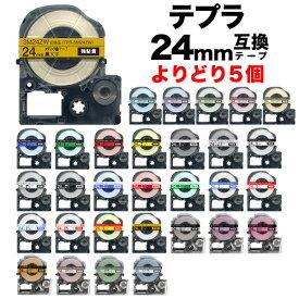 キングジム用 テプラ PRO 互換 テープカートリッジ カラーラベル 24mm 強粘着 フリーチョイス(自由選択) 全19色 色が選べる5個セット