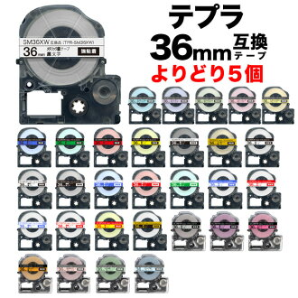 Five sets which all tape cartridge Carrara bell a little over 36mm adhesion-free choice (free choice) compatible with キングジムテプラ PRO 19 colors colors can choose