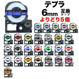 キングジム用 テプラ PRO 互換 テープカートリッジ カラーラベル 6mm 強粘着 フリーチョイス(自由選択) 全19色 色が選べる5個セット