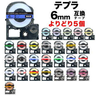 Five sets which a compatible Carrara bell 6mm tape cartridge strong adhesion-free choice (free choice) color for キングジムテプラ PRO can choose