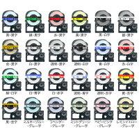 キングジム用テプラPRO互換テープカートリッジカラーラベル9mm強粘着フリーチョイス(自由選択)全19色【メール便送料無料】-画像2