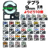 Ten sets which a compatible Carrara bell 9mm tape cartridge strong adhesion-free choice (free choice) color for キングジムテプラ PRO can choose