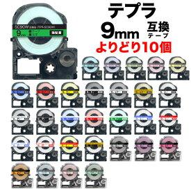 キングジム用 テプラ PRO 互換 テープカートリッジ カラーラベル 9mm 強粘着 フリーチョイス(自由選択) 全19色 色が選べる10個セット