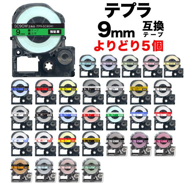 キングジム用 テプラ PRO 互換 テープカートリッジ カラーラベル 9mm 強粘着 フリーチョイス(自由選択) 全19色【メール便送料無料】 色が選べる5個セット