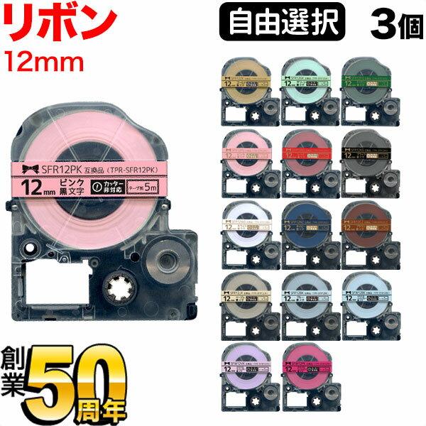 キングジム用 テプラ PRO 互換 テープカートリッジ リボン 12mm フリーチョイス(自由選択) 全3色【メール便送料無料】 色が選べる3個セット