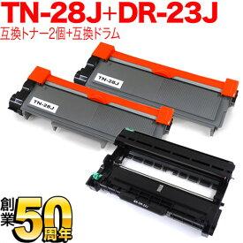 ブラザー用 TN-28J 互換トナー2本 & DR-23J 互換ドラム1本 お買い得セット トナー2個&ドラム1個セット DCP-L2520D/DCP-L2540DW/FAX-L2700DN/HL-L2300