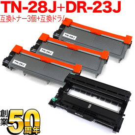 ブラザー用 TN-28J 互換トナー3本 & DR-23J 互換ドラム1本 お買い得セット トナー3個&ドラム1個セット DCP-L2520D/DCP-L2540DW/FAX-L2700DN/HL-L2300