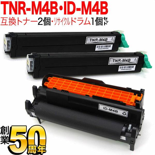 沖電気用(OKI用) TNR-M4B 互換トナー ブラック 2個 & ID-M4B 互換ドラム 1個 お買い得セット 黒トナー2個&ドラム1個セット