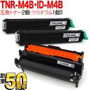 47位:沖電気用(OKI用) TNR-M4B 互換トナー ブラック 2個 & ID-M4B 互換ドラム 1個 お買い得セット 黒トナー2個&ドラム1個セット