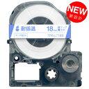 キングジム用 テプラ PRO 互換 テープカートリッジ LT18B 耐低温 18mm/白テープ/青文字/耐低温