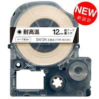 キングジム用テプラPRO互換テープカートリッジSN12K耐高温【メール便送料無料】-画像1