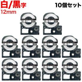 キングジム用 テプラ PRO 互換 テープカートリッジ SS12KW 白ラベル 強粘着 10個セット 12mm/白テープ/黒文字