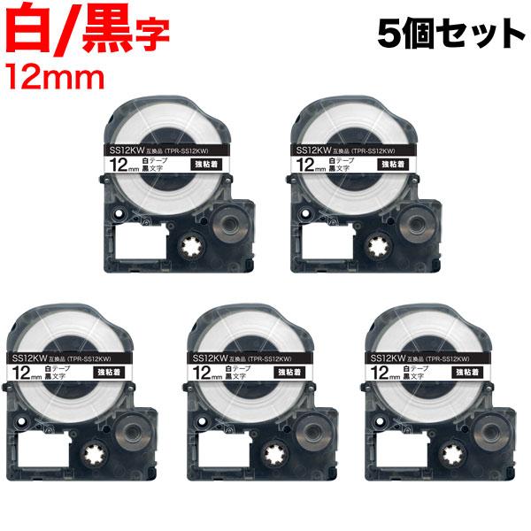キングジム テプラ PRO 互換 テープカートリッジ SS12KW 白ラベル 強粘着 5個セット【メール便送料無料】 12mm/白テープ/黒文字