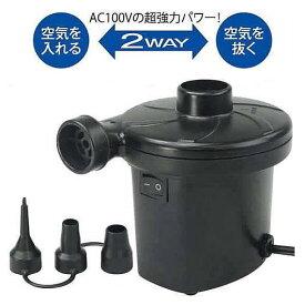 AC電源エアーポンプ 電動空気入れ (3種類のノズル付) HAC1724 (sb)