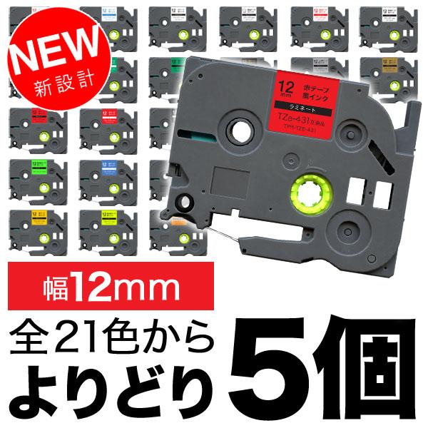 ブラザー ピータッチ 互換 ラミネートテープ 12mm フリーチョイス(自由選択) 全21色 ピータッチキューブ対応【メール便送料無料】 色が選べる5個セット