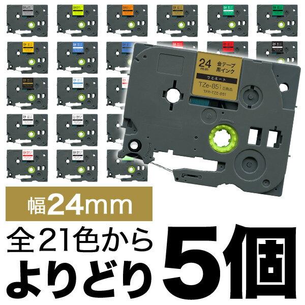 ブラザー ピータッチ 互換 ラミネートテープ 24mm フリーチョイス(自由選択) 全21色 ピータッチキューブ対応【メール便送料無料】 色が選べる5個セット