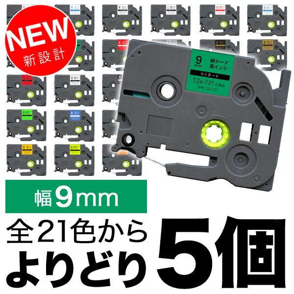 ブラザー ピータッチ 互換 ラミネートテープ 9mm フリーチョイス(自由選択) 全21色 ピータッチキューブ対応【メール便送料無料】 色が選べる5個セット