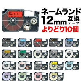 カシオ用 ネームランド 互換 テープカートリッジ 12mm ラベル フリーチョイス(自由選択) 全14色 色が選べる10個セット