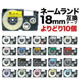 カシオ用 ネームランド 互換 テープカートリッジ 18mm ラベル フリーチョイス(自由選択) 全14色 色が選べる10個セット
