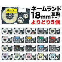 カシオ用ネームランド互換テープカートリッジ18mmラベルフリーチョイス(自由選択)全14色【メール便送料無料】-画像1