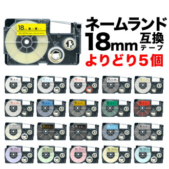 Five sets which all tape cartridge 18mm label-free choice (free choice) compatible with Casio name land 14 colors colors can choose