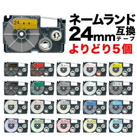 カシオ用 ネームランド 互換 テープカートリッジ 24mm ラベル フリーチョイス(自由選択) 全14色 色が選べる5個セット