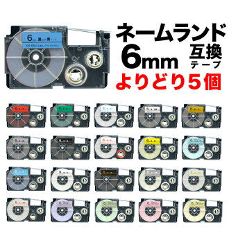 Five sets which all tape cartridge 6mm label-free choice (free choice) compatible with Casio name land 14 colors colors can choose