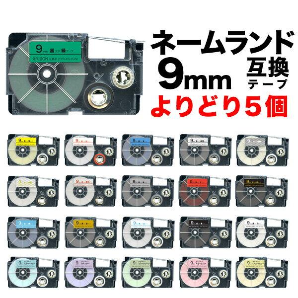 カシオ ネームランド 互換 テープカートリッジ 9mm ラベル フリーチョイス(自由選択) 全14色【メール便送料無料】 色が選べる5個セット