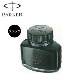 PARKER パーカー クインク ボトルインク ブラック 1950375