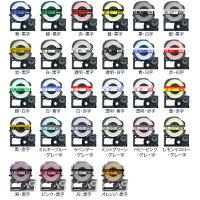 キングジム用テプラPRO互換テープカートリッジカラーラベル12mm強粘着フリーチョイス(自由選択)全19色【メール便送料無料】-画像2