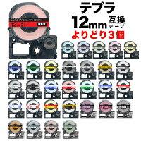 キングジム用テプラPRO互換テープカートリッジカラーラベル12mm強粘着フリーチョイス(自由選択)全19色【メール便送料無料】-画像1