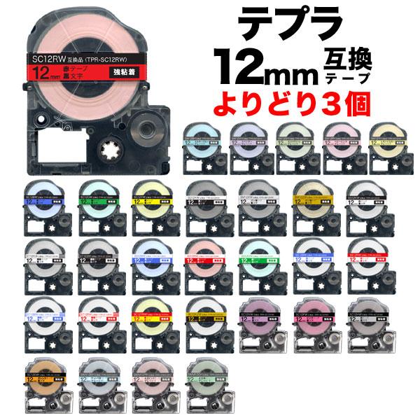 キングジム用 テプラ PRO 互換 テープカートリッジ カラーラベル 12mm 強粘着 フリーチョイス(自由選択) 全19色【メール便送料無料】 色が選べる3個セット
