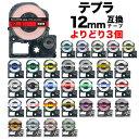 キングジム用 テプラ PRO 互換 テープカートリッジ カラーラベル 12mm 強粘着 フリーチョイス(自由選択) 全19色 色が選べる3個セット