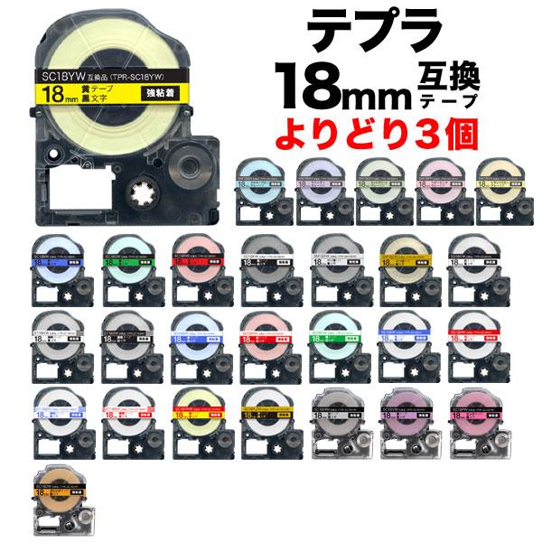 キングジム用 テプラ PRO 互換 テープカートリッジ カラーラベル 18mm 強粘着 フリーチョイス(自由選択) 全19色【メール便送料無料】 色が選べる3個セット