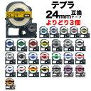 キングジム用 テプラ PRO 互換 テープカートリッジ カラーラベル 24mm 強粘着 フリーチョイス(自由選択) 全24色 色が…