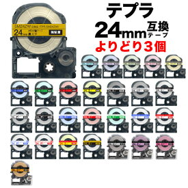 キングジム用 テプラ PRO 互換 テープカートリッジ カラーラベル 24mm 強粘着 フリーチョイス(自由選択) 全24色 色が選べる3個セット