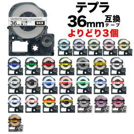 キングジム用 テプラ PRO 互換 テープカートリッジ カラーラベル 36mm 強粘着 フリーチョイス(自由選択) 全19色 色が選べる3個セット