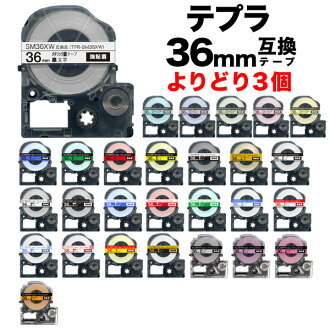 Three sets which all tape cartridge Carrara bell a little over 36mm adhesion-free choice (free choice) compatible with テプラ PRO for King Jim 19 colors colors can choose