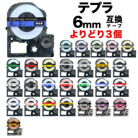 キングジム用 テプラ PRO 互換 テープカートリッジ カラーラベル 6mm 強粘着 フリーチョイス(自由選択) 全24色 色が選べる3個セット
