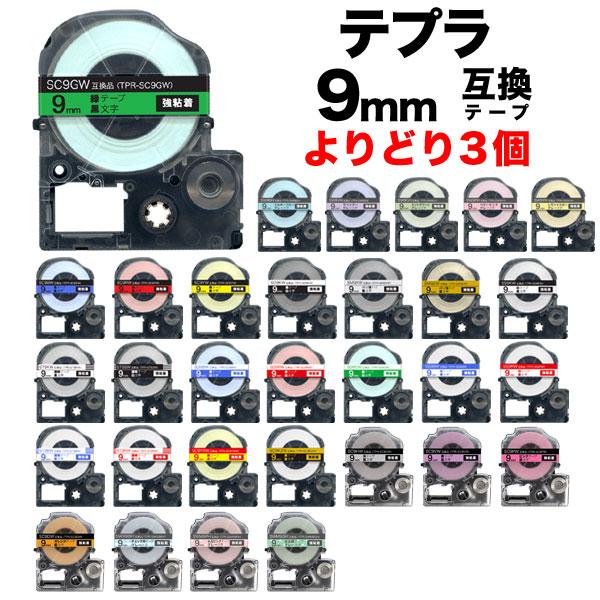 キングジム用 テプラ PRO 互換 テープカートリッジ カラーラベル 9mm 強粘着 フリーチョイス(自由選択) 全19色【メール便送料無料】 色が選べる3個セット