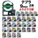 キングジム用 テプラ PRO 互換 テープカートリッジ カラーラベル 9mm 強粘着 フリーチョイス(自由選択) 全19色 色が選…