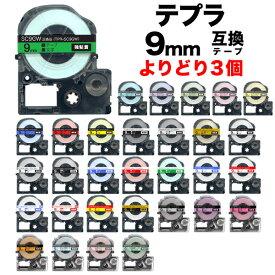 キングジム用 テプラ PRO 互換 テープカートリッジ カラーラベル 9mm 強粘着 フリーチョイス(自由選択) 全19色 色が選べる3個セット